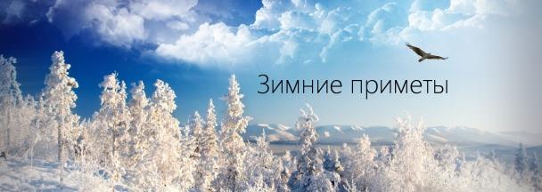 Зимние приметы: на что обратить внимание