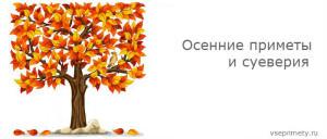 Народные приметы и суеверия про осень