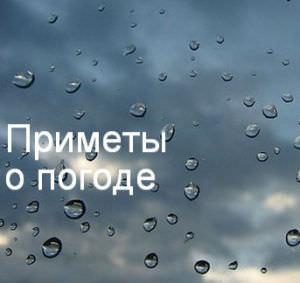 Народные приметы и суеверия про погоду