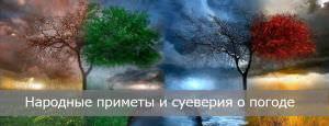 Народные приметы и суеверия о погоде