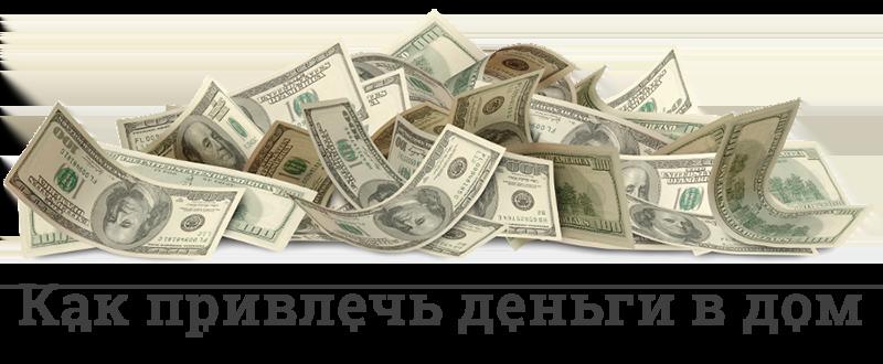 Приметы как привлечь деньги в дом что бы они водились