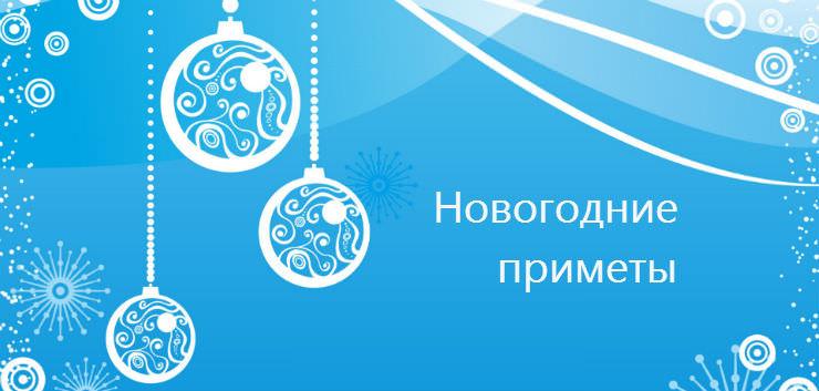 Приметы и суеверия про Новый год