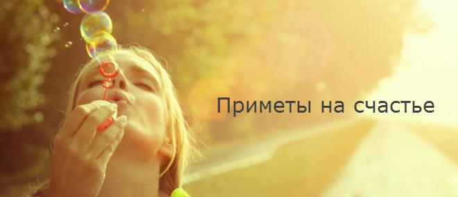 Приметы на счастье