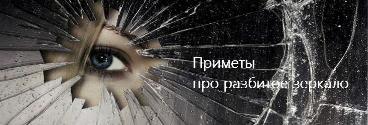 Разбитое зеркало примета, что делать если разбилось зеркало, треснувшее зеркало примета